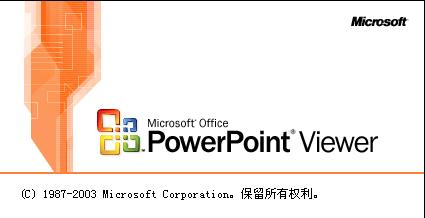 Microsoft PowerPoint 2003 Viewer(PPT播放器)