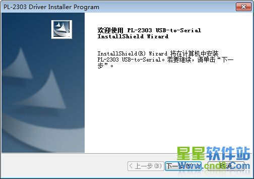 USB TO RS232驱动