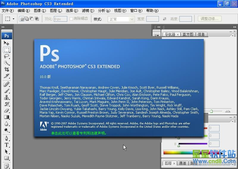 Photoshop CS3 64位