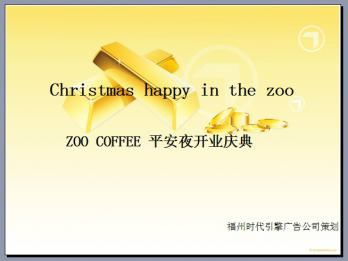 zoocoffee平安夜开业庆典ppt1